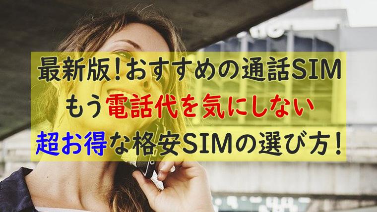 通話SIMのおすすめ最新版!電話代多額の恐怖から抜け出す方法☆