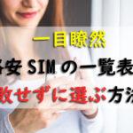 SIMフリー会社がひと目でわかる一覧表!迷わず決めるふるい分けテク☆