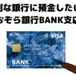 あおぞら銀行BANK支店